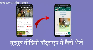 Youtube ka video whatsapp par kaise bheje