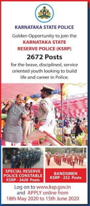 KSRP Constable Bandsmen Recruitment 2020