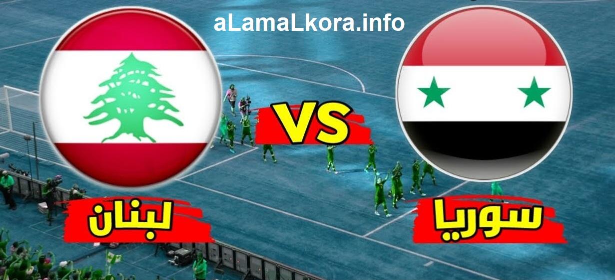 مشاهدة مباراة سوريا ولبنان بث مباشر اليوم 12-10-2021 تصفيات كأس العالم موقع عالم الكورة