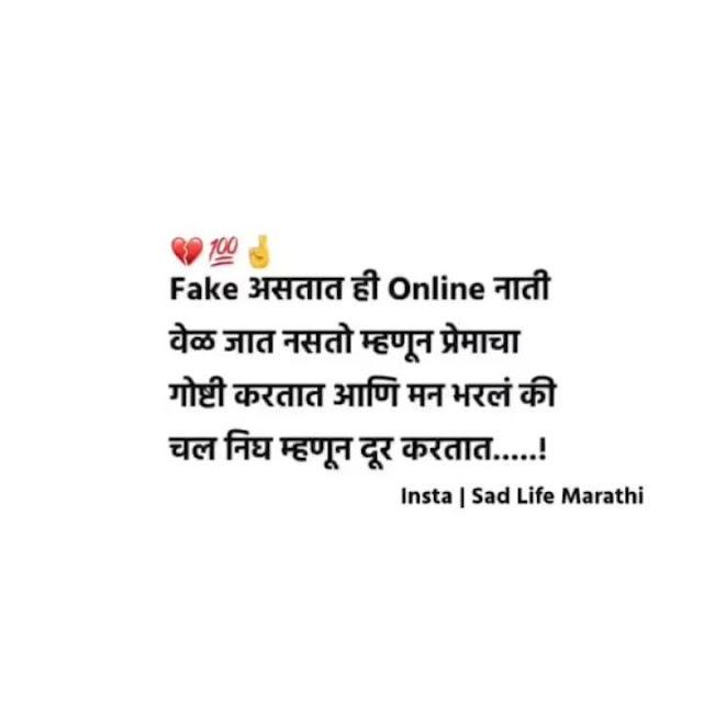 Sad attitude Quotes in Marathi