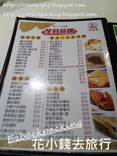 海港灣海鮮點心小廚 餐牌