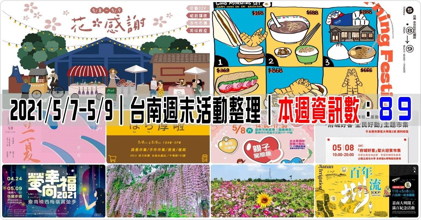 [活動] 2021/5/7-5/9|台南週末活動整理|母親節特別版|本週資訊數︰89