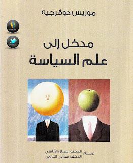 تحميل كتاب مدخل إلى علم السياسة موريس ديفيرجيه pdf