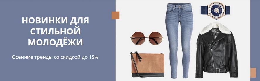 Новинки для стильной молодежи: Осенние тренды со скидкой до 15% распродажа