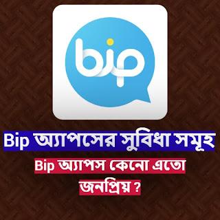 বিআইপ অ্যাপস, Bip apps