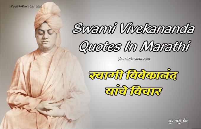 Swami Vivekananda Quotes In Marathi | स्वामी विवेकानंद यांचे विचार