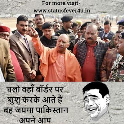 चलो वहाँ बॉर्डर पर funny jokes politician meme