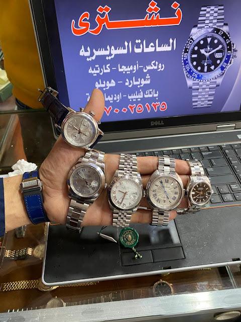 شراء الساعات Rolex الأصلية
