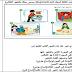 تحميل مذكرة المقطع التعليمي الحياة المدرسية لسنة الثانية إبتدائي-Word