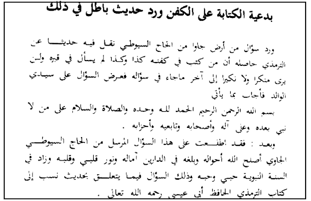 pdf kitab majmuk fatawi sayyid alawi al maliki