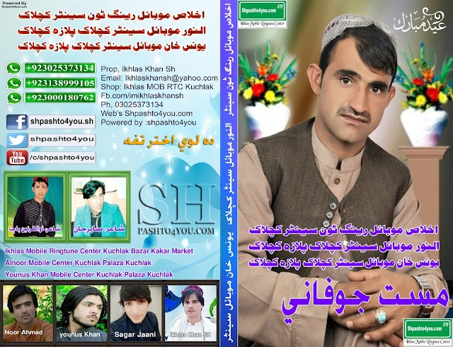 Seyd Mamad Jopani Kandahar Wala 2018 Aug 21 Eid Gift