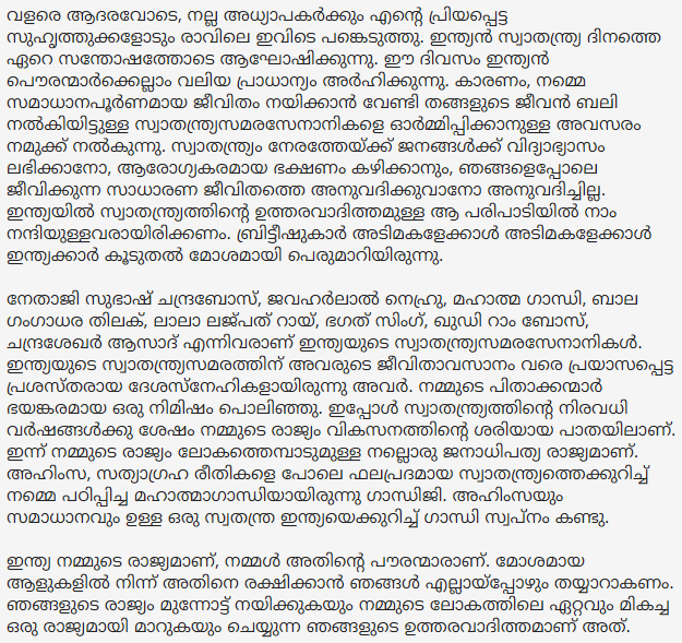 Independence Day Malayalam Speech