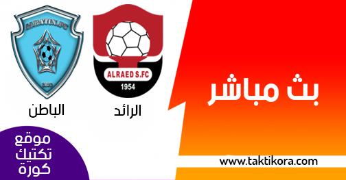 مشاهدة مباراة الرائد والباطن بث مباشر بتاريخ 15-03-2019 الدوري السعودي