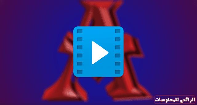 أفضل 5 مشغلات فيديو للأندرويد