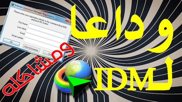 حل مشكلة internet download manager (IDM)