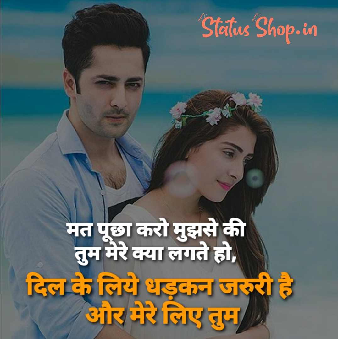 Download-romantic-status-statusshop