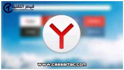 تحميل متصفح yandex