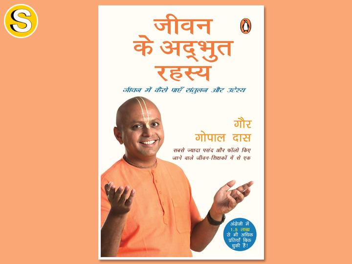 jeevan-ke-adbhut-rahasya-book-hindi