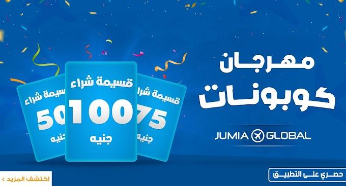 مهرجان كوبونات جوميا مصر على عروض جوميا جلوبال والشحن مجانا