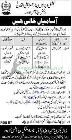 Jobs At Nadra Headquarters In Lahore 2021
