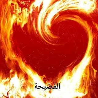 قصه الفضيحه الحلقه الثالثه