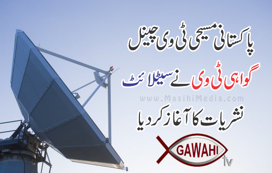 Gawahi TV Christian TV Channel Starts its Satellite Broadcast
