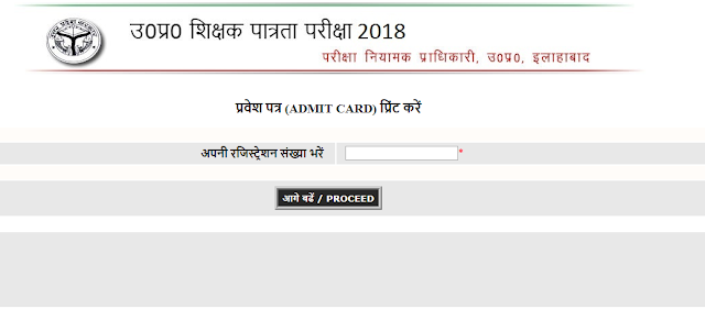 Download UP TET Admit card 2018