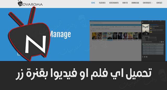 Novaroma لتحميل البرامج التلفزيونية والافلام بنقرة زر