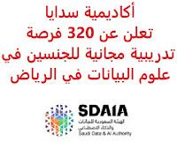 تعلن أكاديمية سدايا, عن توفر 320 فرصة تدريبية مجانية للجنسين في علوم البيانات, من خلال برنامج التدريب المجاني في الرياض. وذلك وفق الشروط التالية: - المؤهل العلمي: غير مشترط. - الخبرة: غير مشترطة. - أن يكون المتقدم/ة للتدريب سعودي/ة الجنسية. - أن يكون عمر المتقدم/ة للتدريب من 18 إلى 60 سنة. - أن يجتاز المتقدم/ة للتدريب كلاً من الاختبار التقني, والمقابلة الشخصية. مدة التدريب: - يبدأ البرنامج يوم الأحد الموافق 2021/8/1م, ولمدة 12 أسبوعاً, في الرياض حضورياً. ينقسم التدريب لفترتين, وهما كالتالي: 1- الفترة الأولى, ولمدة 10 أسابيع, يتعلم فيها المتدرب/ة ما يلي: - الأسبوعين الأول والثاني: لغة بايثون, الرياضيات للمبتدئين في علوم البيانات. - الأسبوعين الثالث والرابع: تحليل البيانات الاستكشافية. - الأسبوعين الخامس والسادس: الارتباط الخطي, تجريف بيانات. - الأسبوعين السابع والثامن: تصنيف التعلم الآلي. - الأسبوعين التاسع والعاشر: التعلم, الاستنتاج, معالجة اللغة الطبيعية. 2- الفترة الثانية. لمدة أسبوعين, كمسار تكميلي, يتعلم فيها المتدرب/ة ما يلي: - مقدمة بهندسة البيانات. - أساسيات التعلم العميق. للـتـسـجـيـل اضـغـط عـلـى الـرابـط هنـا.     اشترك الآن في قناتنا على تليجرام   أنشئ سيرتك الذاتية   شاهد أيضاً: وظائف شاغرة للعمل عن بعد في السعودية    شاهد أيضاً وظائف الرياض   وظائف جدة    وظائف الدمام      وظائف شركات    وظائف إدارية   وظائف هندسية                       لمشاهدة المزيد من الوظائف قم بالعودة إلى الصفحة الرئيسية قم أيضاً بالاطّلاع على المزيد من الوظائف مهندسين وتقنيين  محاسبة وإدارة أعمال وتسويق  التعليم والبرامج التعليمية  كافة التخصصات الطبية  محامون وقضاة ومستشارون قانونيون  مبرمجو كمبيوتر وجرافيك ورسامون  موظفين وإداريين  فنيي حرف وعمال  شاهد يومياً عبر موقعنا وظائف السعودية 2021 وظائف السعودية لغير السعوديين وظائف السعودية اليوم وظائف شركة طيران ناس وظائف شركة الأهلي إسناد وظائف السعودية للنساء وظائف في السعودية للاجانب وظائف السعودية تويتر وظائف اليوم وظائف السعودية للمقيمين وظائف السعودية 2020 مطلوب مترجم مطلوب مساح وظائف مترجمين اى وظيفة أي وظيفة وظائف مطاعم وظائف شيف ما هي وظيفة hr وظائف حراس امن بدون تأمينات الراتب 3600 ريال وظائف hr وظائف مستشفى دله وظائف حراس ا