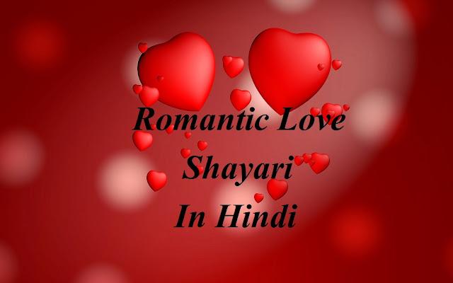 Romantic Love Shayari In Hindi Images