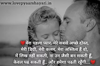 Shayri images for papa Hindi