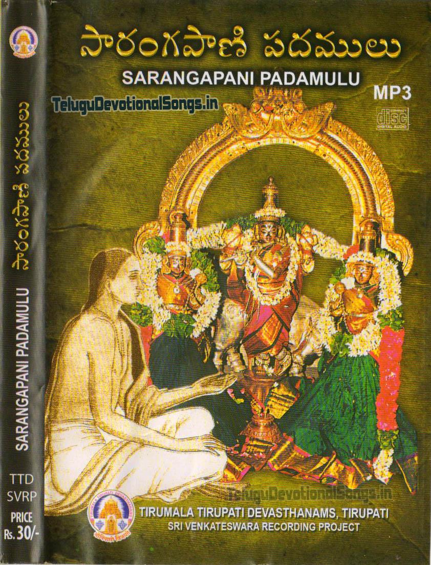 7 Days Devotional Telugu Mp3 Songs Download Free Latest 2014