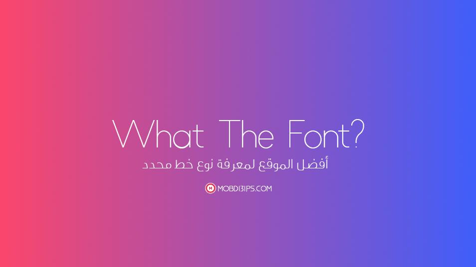 خلال الصور،  معرفة نوع الخط من الصورة،font finder arabic  معرفة نوع الخط العربي من الصورة