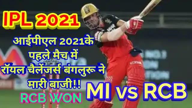 IPL 2021 ka first match rcb ne jeeta : आईपीएल के पहले मैच में रॉयल चैलेंजर्स बंगलुरू ने मारी बाजी!!