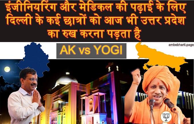 AK vs YOGI : इंजीनियरिंग और मेडिकल की पढ़ाई के लिए दिल्ली के कई छात्रों को आज भी उत्तर प्रदेश का रुख करना पड़ता है