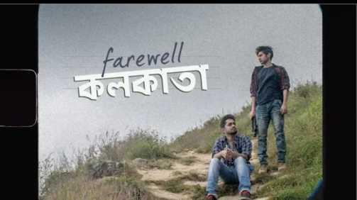 Farewell Kolkata song Lyrics (ফেয়ারওয়েল কলকাতা) Taalpatar Shepai