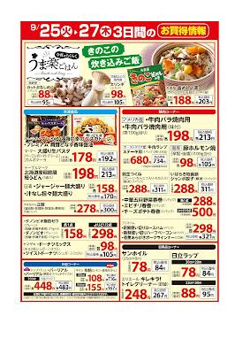 【PR】フードスクエア/越谷ツインシティ店のチラシ9月25日号