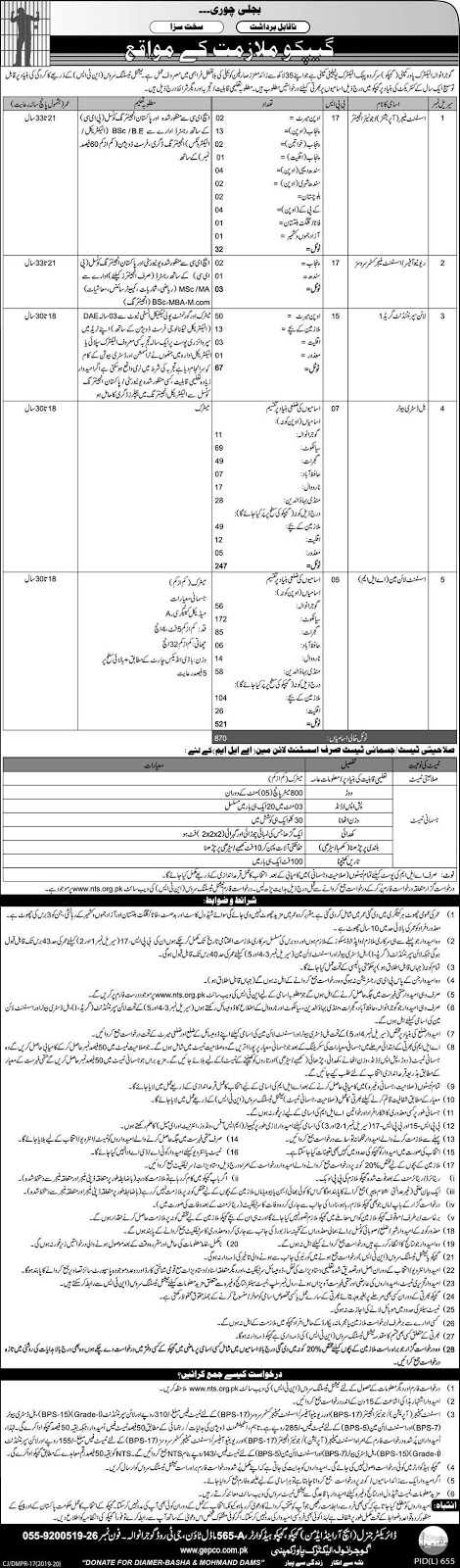 Latest NTS Jobs In Gujranwala Electric Power Company (GEPCO) WAPDA