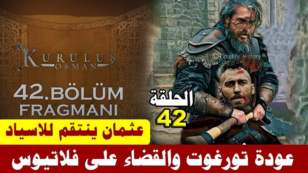 اعلان عثمان الحلقة 42
