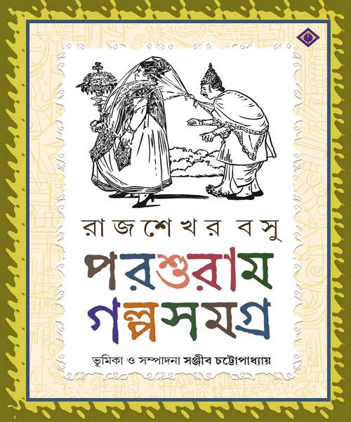 Parsuram Galpa Samagra (পরশুরাম গল্পসমগ্র)