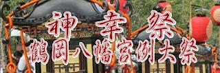 神幸祭:鶴岡八幡宮例大祭