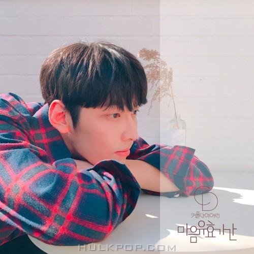Couple Diary – 마음유효기간 – Single