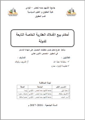 مذكرة ماستر: أحكام بيع الأملاك العقارية الخاصة التابعة للدولة PDF