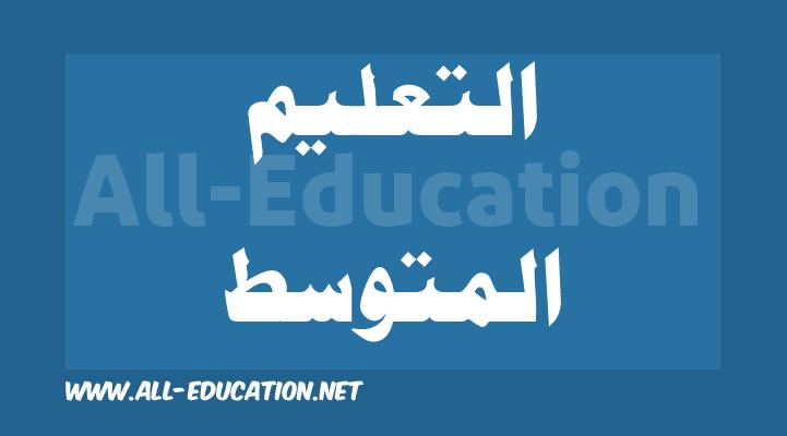 دروس, ملخصات و مواضيع في الطور المتوسط