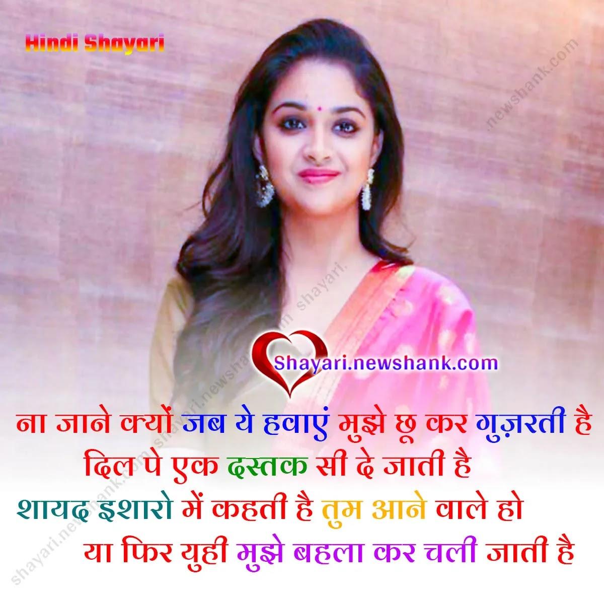Love Shayari hindi ! 200 + लव शायरी हिन्दी ! Love Shayari in Hindi - hindi shayari