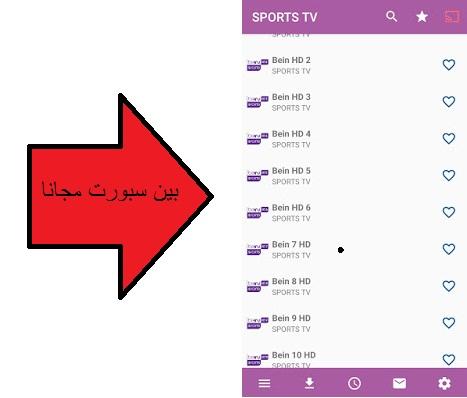 تحميل تطبيق football live لمشاهدة القنوات المشفرة وبين سبورت بدون تقطيع