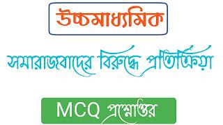 সমারাজবাদের বিরুদ্ধে প্রতিক্রিয়া MCQ  প্রশ্ন উত্তর