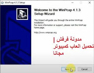تحميل برنامج Netcut للكمبيوتر والموايل