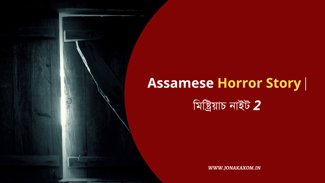 Ghost Story in Assamese | New Haunted Story
