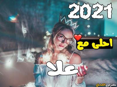 2021 احلى مع علا